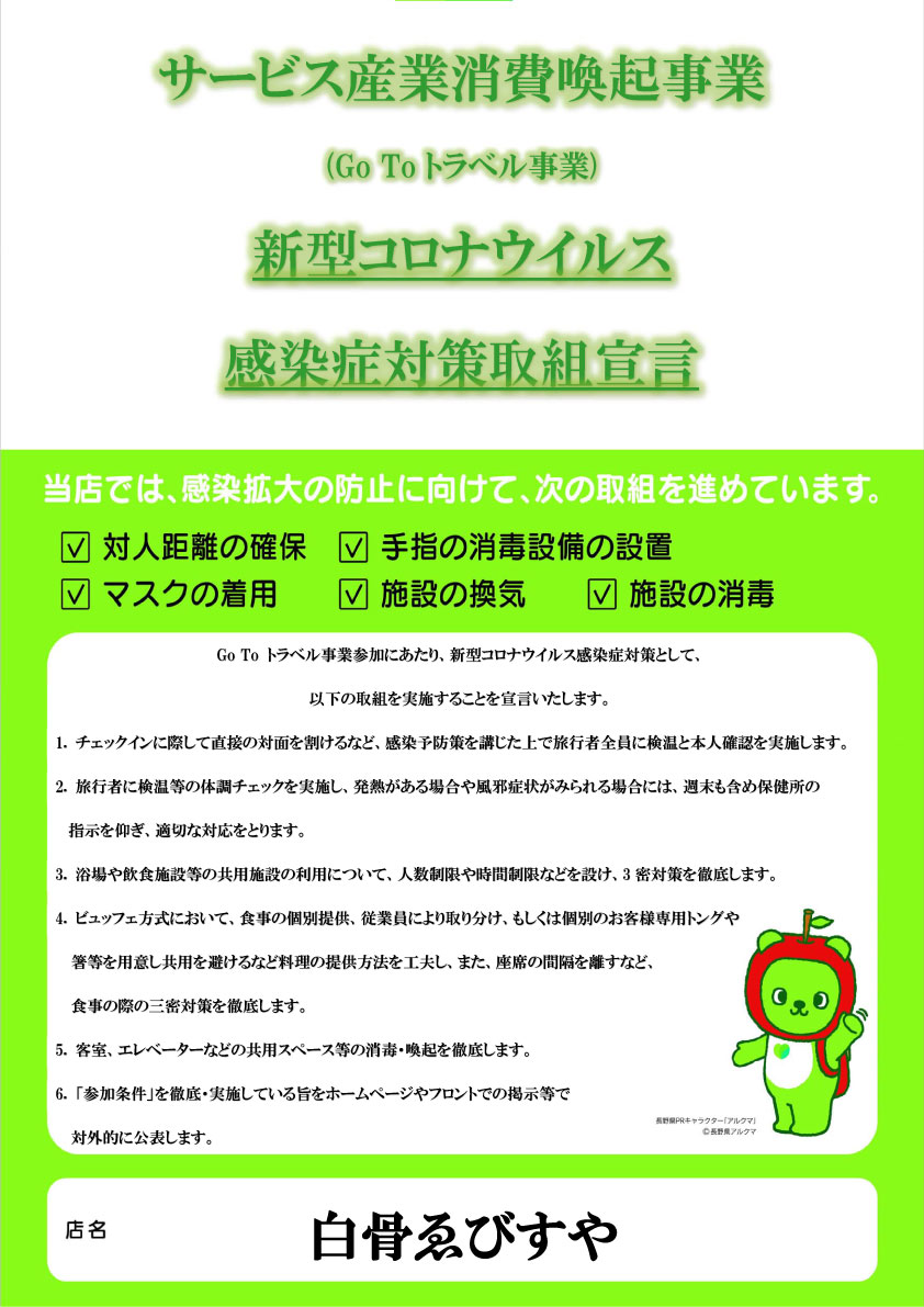 GoToトラベル事業感染症対策取組宣言ゑびすや